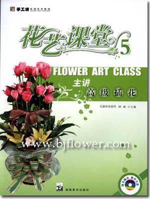 串珠花卉教程图解