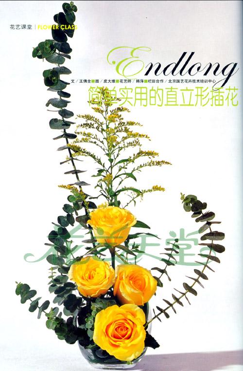 十一)直立形插花